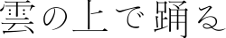 kumo_title logo